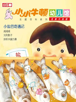cover image of 小小牛顿幼儿馆全新升级版 小盐巴奇遇记
