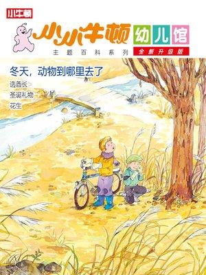 cover image of 小小牛顿幼儿馆全新升级版 冬天,动物到哪里去了?