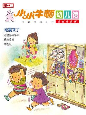 cover image of 小小牛顿幼儿馆全新升级版 地震来了