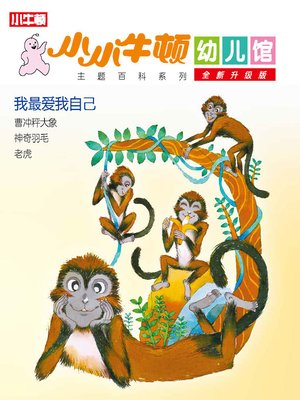 cover image of 小小牛顿幼儿馆全新升级版 我最爱我自己