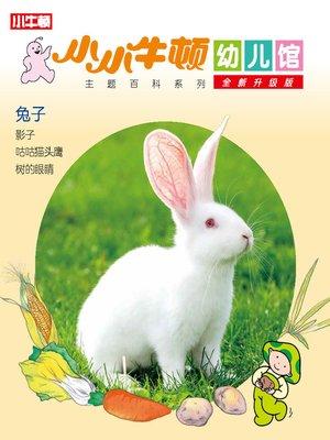 cover image of 小小牛顿幼儿馆全新升级版 兔子