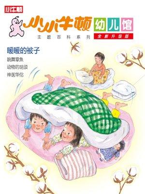 cover image of 小小牛顿幼儿馆全新升级版 暖暖的被子