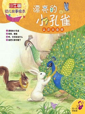cover image of 小小牛顿幼儿故事绘本