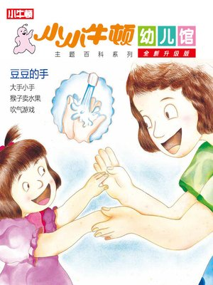 cover image of 小小牛顿幼儿馆全新升级版 豆豆的手