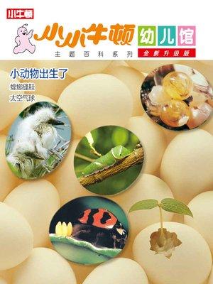 cover image of 小小牛顿幼儿馆全新升级版 小动物出生了