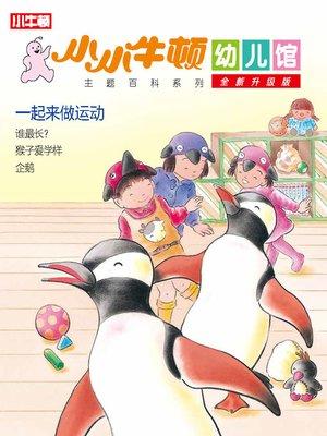cover image of 小小牛顿幼儿馆全新升级版 一起来做运动
