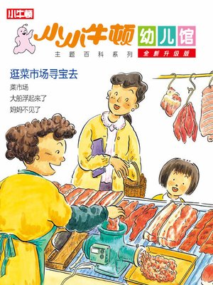 cover image of 小小牛顿幼儿馆全新升级版 逛菜市场寻宝去