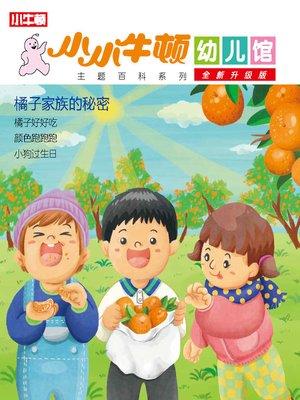 cover image of 小小牛顿幼儿馆全新升级版 橘子家族的秘密