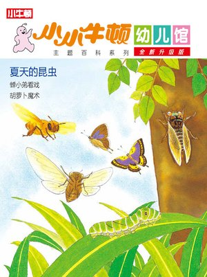 cover image of 小小牛顿幼儿馆全新升级版 夏日的昆虫