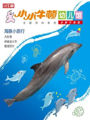 cover image of 小小牛顿幼儿馆全新升级版 海豚小旅行
