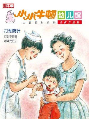 cover image of 小小牛顿幼儿馆全新升级版 打预防针