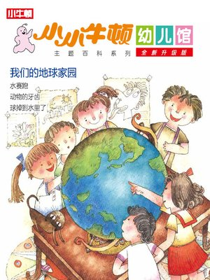 cover image of 小小牛顿幼儿馆全新升级版 我们的地球家园