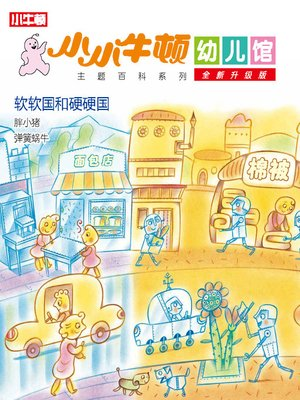 cover image of 小小牛顿幼儿馆全新升级版 软软国和硬硬国