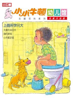 cover image of 小小牛顿幼儿馆全新升级版 上厕所学问大