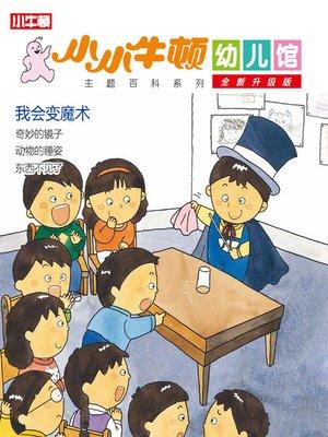 cover image of 小小牛顿幼儿馆全新升级版 我会变魔术