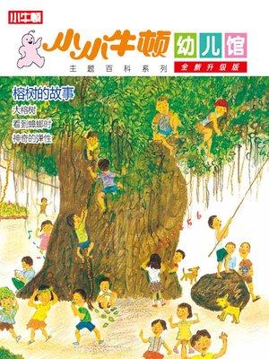 cover image of 小小牛顿幼儿馆全新升级版 榕树的故事