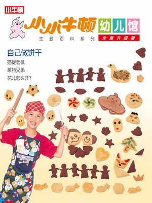 cover image of 小小牛顿幼儿馆全新升级版 自己做饼干