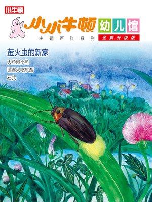 cover image of 小小牛顿幼儿馆全新升级版 萤火虫的新家