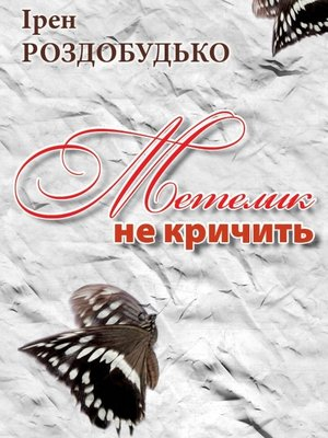 cover image of Метелик не кричить
