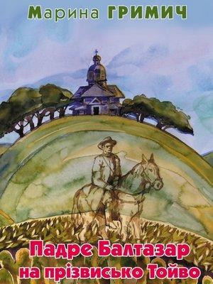 cover image of Падре Балтазар на прізвисько Тойво