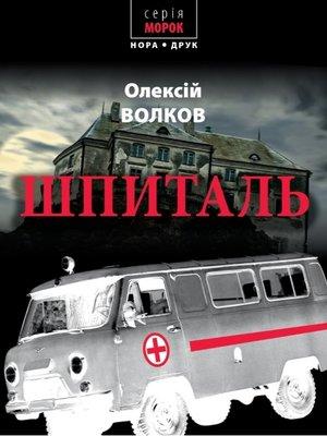 cover image of Шпиталь