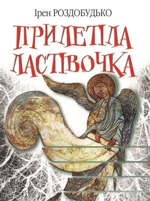 cover image of Прилетіла ластівочка