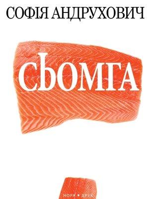 cover image of Сьомга
