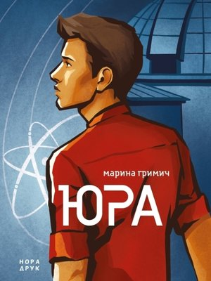 cover image of Юра