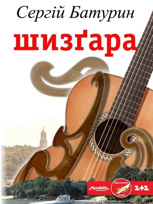 cover image of Шизґара