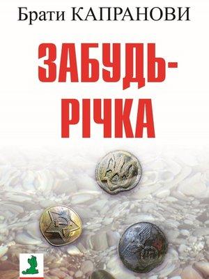 cover image of Забудь-річка