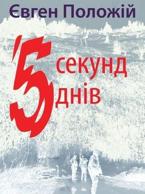 cover image of П'ять секунд, п'ять днів