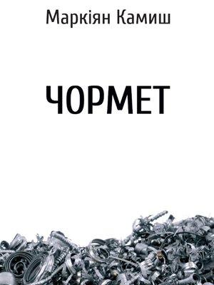 cover image of Чормет