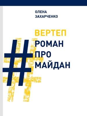 cover image of Вертеп. #РоманПроМайдан