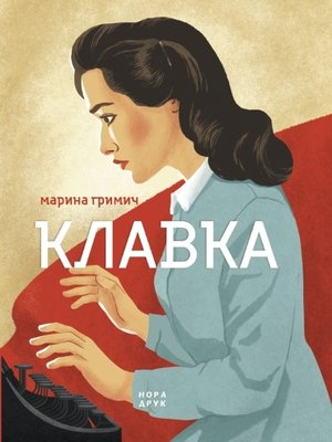 cover image of Клавка
