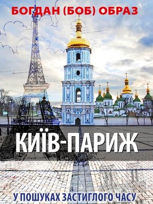 cover image of Київ -- Париж (У пошуках застиглого часу)