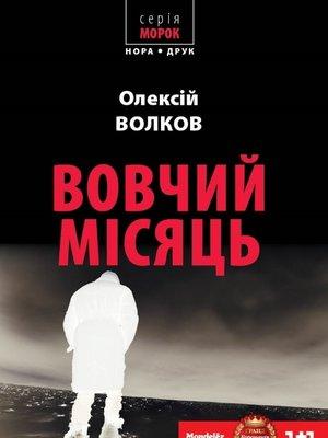 cover image of Вовчий місяць