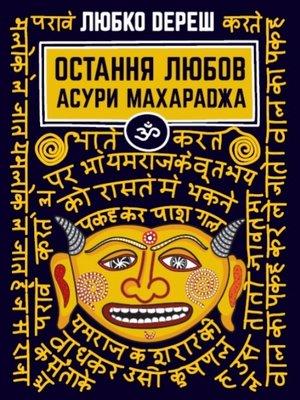 cover image of Остання любов Асури Махараджа