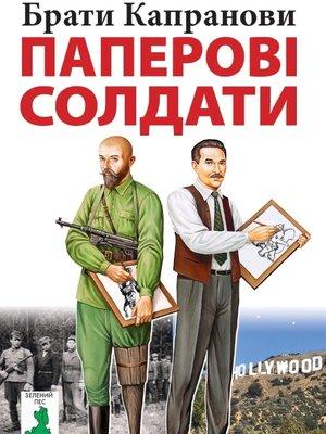 cover image of Паперові солдати