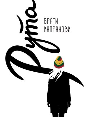 cover image of Рута