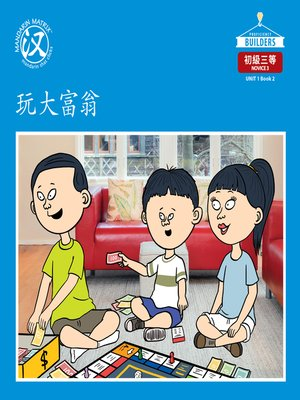 cover image of DLI N3 U1 BK2 玩大富翁 (Playing Monopoly)