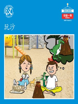 cover image of DLI N1 U4 BK2 玩沙 (Playing In The Sand)