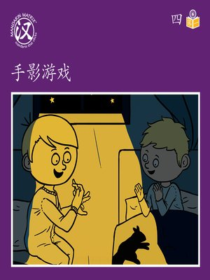 cover image of Story-based Lv6 U4 BK1 手影游戏 (Hand Shadows)