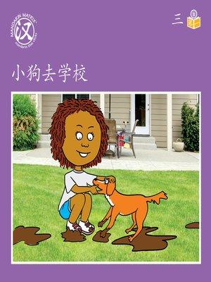 cover image of Story-based Lv2 U3 BK1 小狗去学校 (Dog Goes To School)