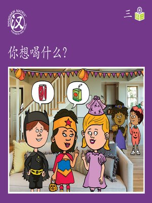 cover image of Story-based Lv4 U3 BK2 你想喝什么? (What Do You Want To Drink?)