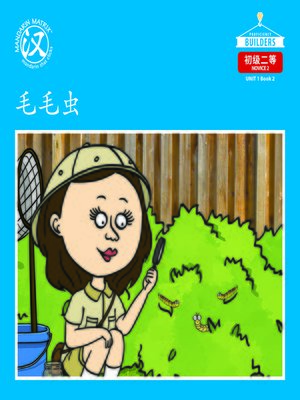 cover image of DLI N2 U1 BK2 毛毛虫 (A Caterpillar)