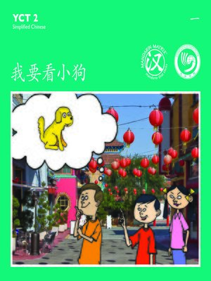 cover image of YCT2 BK1 我要看小狗 (Want To See The Puppy)