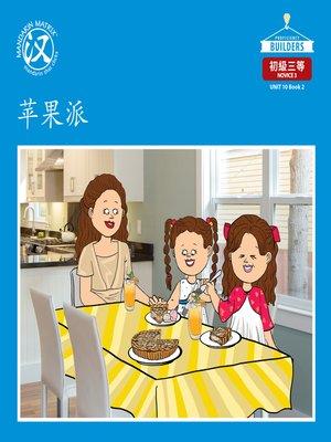 cover image of DLI N3 U10 BK2 苹果派 (Apple Pie)