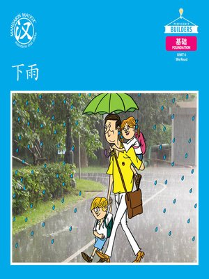 cover image of DLI F U6 BK2 下雨 (It's Raining)
