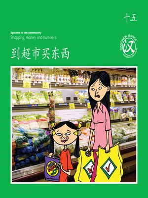 cover image of TBCR GR BK15 到超市买东西 (Shopping In The Supermarket)