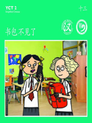 cover image of YCT2 BK13 书包不见了 (Missing Schoolbag)